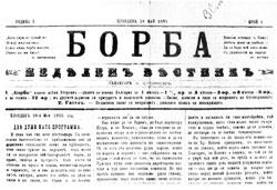 Вестник Борба