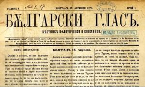 Вестник Български Глас, 1876 г.