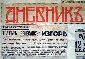 Вестник Дневник, 1940 г.