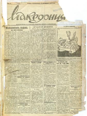 Вестник Македония - 1926г.