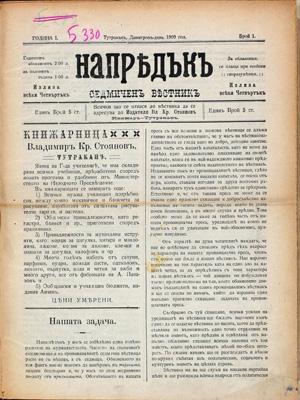 Вестник Напредък (Тутракан), 1909