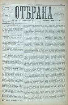 Вестник Отбрана