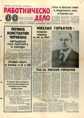 Вестник Работническо Дело, 1985 г.