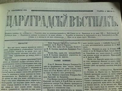 Цариградски вестник, 1850 г.
