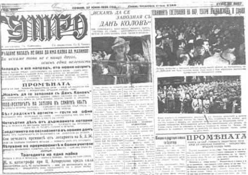 Вестник Утро, 1936 г.