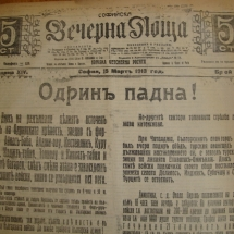 Вестник Вечерна Поща