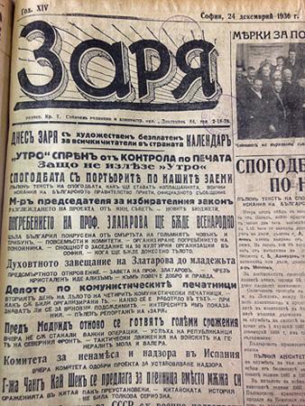 Вестник Заря, 1936 г.
